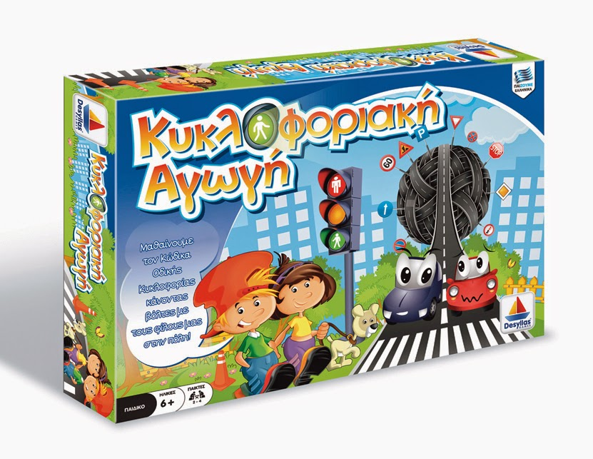 http://go.linkwi.se/z/10826-0/CD2117/?lnkurl=http%3A%2F%2Fwww.greekbooks.gr%2Fgames%2Fpaidika-pehnidia%2Fekpedeftika%2Fkikloforiaki-agogi.product
