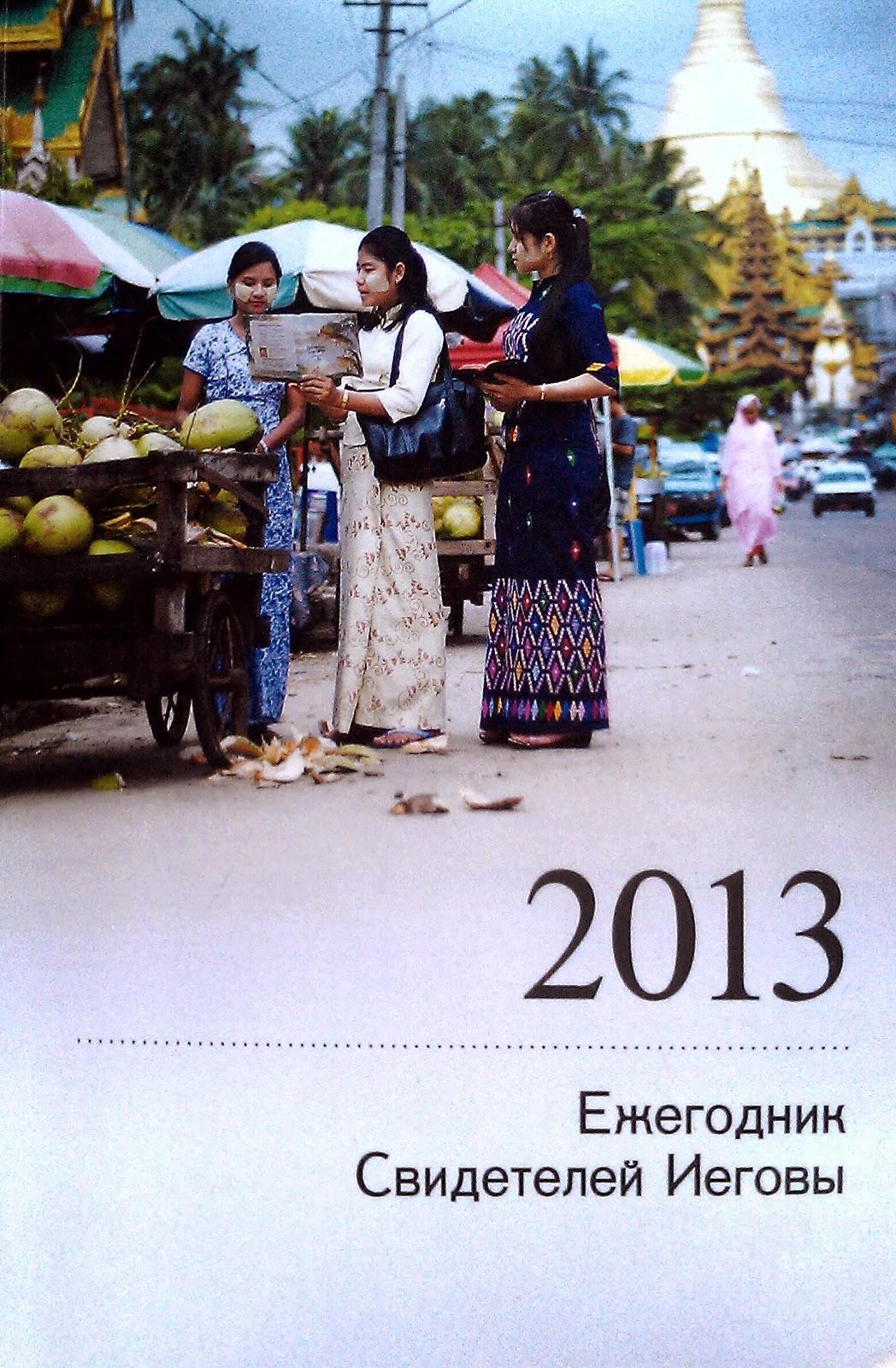 Ezhegodnik-Svidetelej-Iegovy-2013