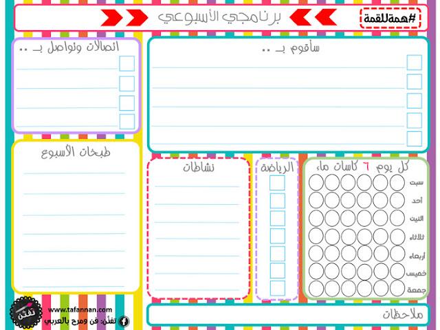 برنامج تنظيم أسبوعي لكل أم الشكل الثاني ملون weekly organizing program from tafannan