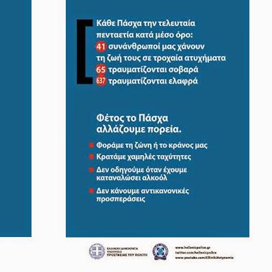 Υπουργείο προστασίας του Πολίτη: Φέτος ας τσουγκρίσουμε στο σπίτι, όχι στο δρόμο