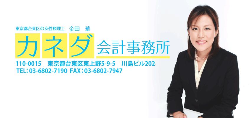 カネダ会計事務所-台東区の女性税理士ブログ