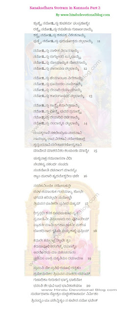 Picture of Kanakadhara Stotram Mantra Lyrics Part 2 in Kannada Language by Adi Shankaracharya