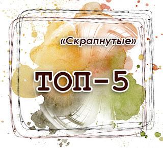"""в ТОПе от ЧБ """"Скрапнутые"""""""