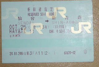 Sendai to Shini-Aomori rail ticket on Hayate obtained with rail pass