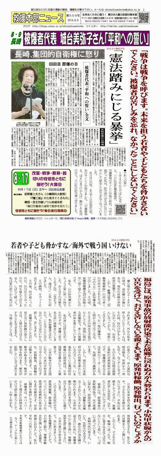 http://blogs.yahoo.co.jp/shinsaikyuenhonbu/12447324.html