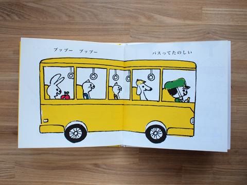 ... 絵本『バスなのね・ふねなのね