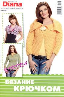 Маленькая Diana. Спецвыпуск № 3 2011