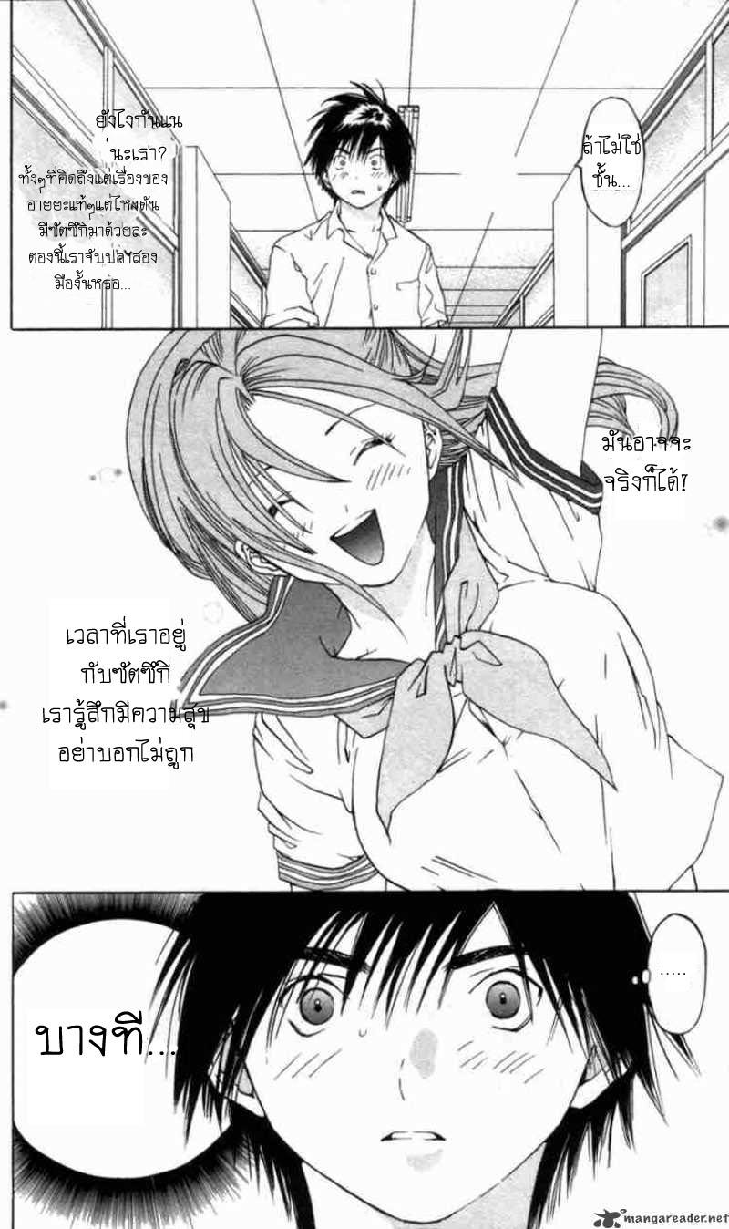 อ่านการ์ตูน Ichigo100 25 ภาพที่ 18