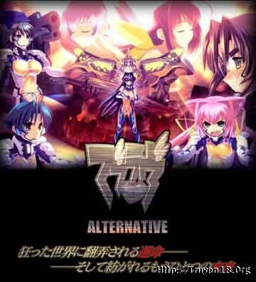Muv Luv Alternative