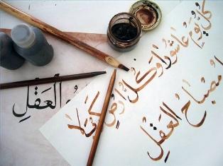 Keunikan-Keunikan Bahasa Arab