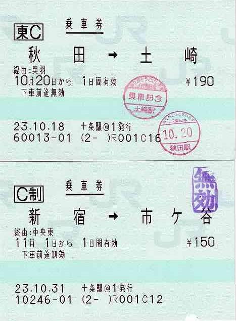JR東日本 十条駅 マルス券 みどりの窓口廃止