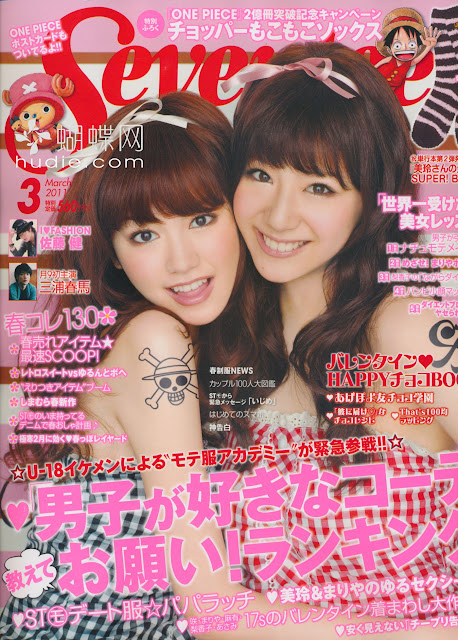 seventeen japan march 2011 japanese magazine scans