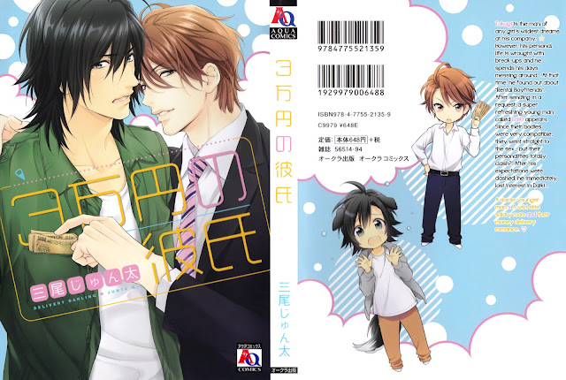 3-manen no Kareshi ()