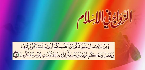 ما هي الحكمة من الزواج في الاسلام