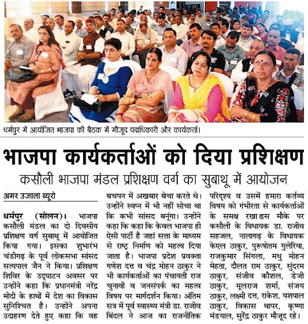 भाजपा कार्यकर्ताओं को दिया प्रशिक्षण | भाजपा कसौली मंडल के दो दिवसीय प्रशिक्षण वर्ग का शुभारंभ चंडीगढ़ के पूर्व सांसद सत्य पाल जैन ने किया