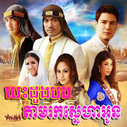 [ Movies ] Besdoung Bong Tam Rork Sneha Oun - Khmer Movies, Thai - Khmer, Series Movies