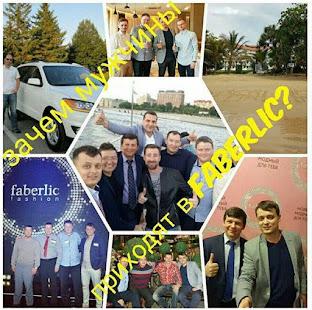 Зарабатывай с Faberlic - Online
