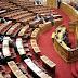 Η ατελείωτη λίστα με τις τροπολογίες - Οι 42 που ψηφίστηκαν στη Βουλή