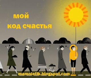 МОЙ, МОЙ КОД СЧАСТЬЯ)))