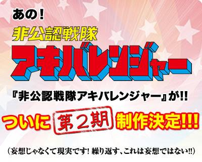 Hikonin Sentai Akibaranger sẽ trở lại với phần 2 20130111_akiba_kokuti