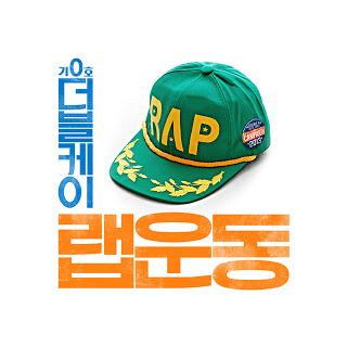 Double K (더블케이) - Rap Movement (랩운동)