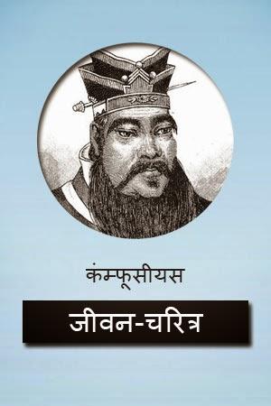 confucius biography in hindi