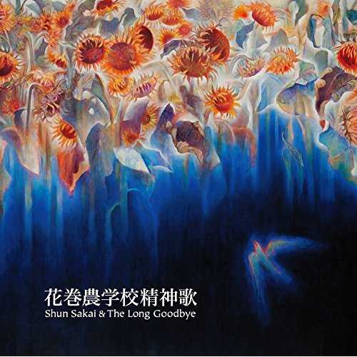 [Album] Shun Sakai & The Long Goodbye – 花巻農学校精神歌 (2015.04.22/MP3/RAR)