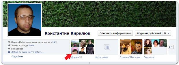 вкладка Друзья на странице профиля пользователя в Facebook