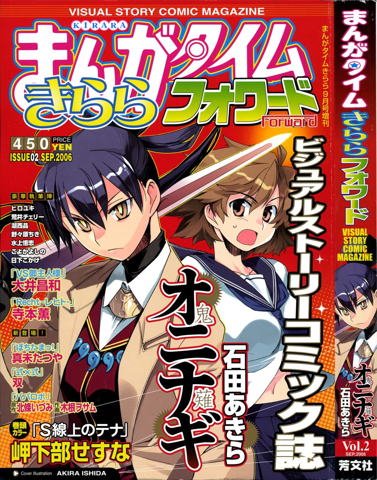 Oninagi Chap 2 - Next Chap 3