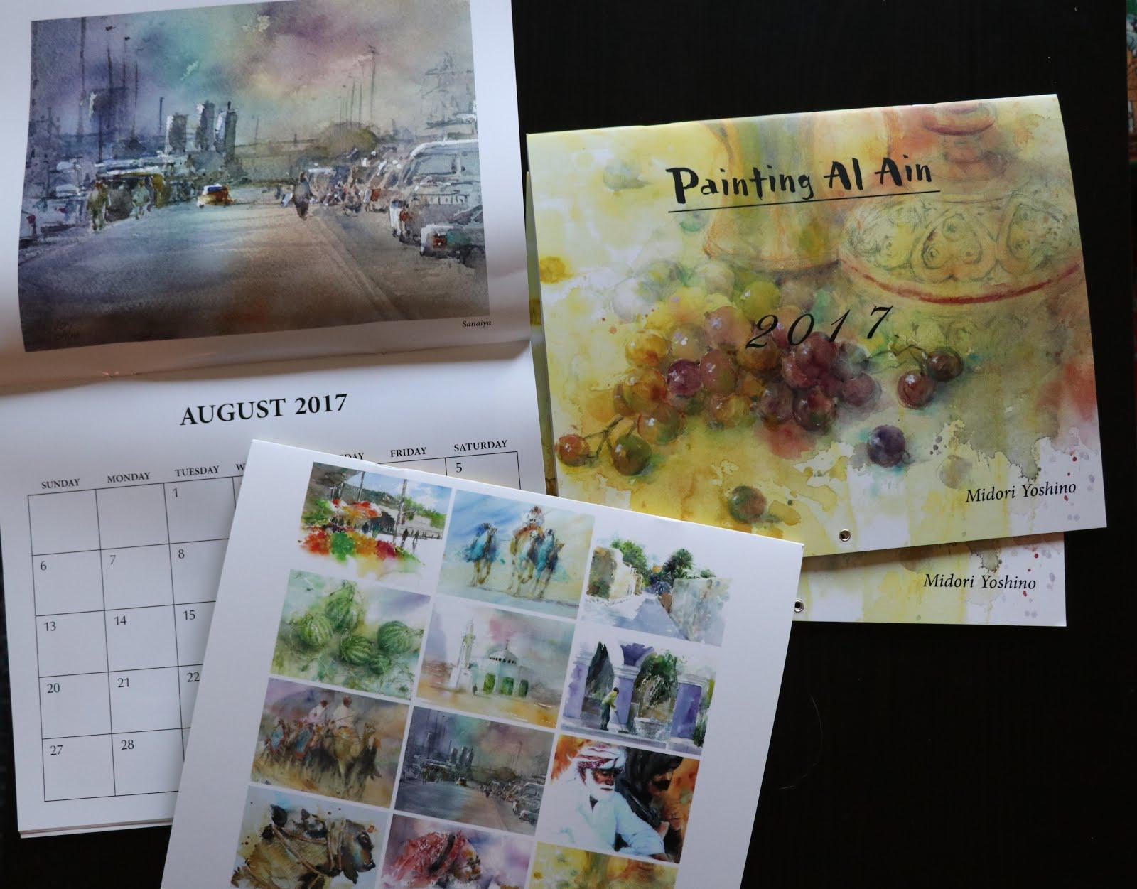 Painting Al Ain 2017 Calandar