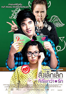 BLOG FILM GRATIS :A Little Thing Called Love