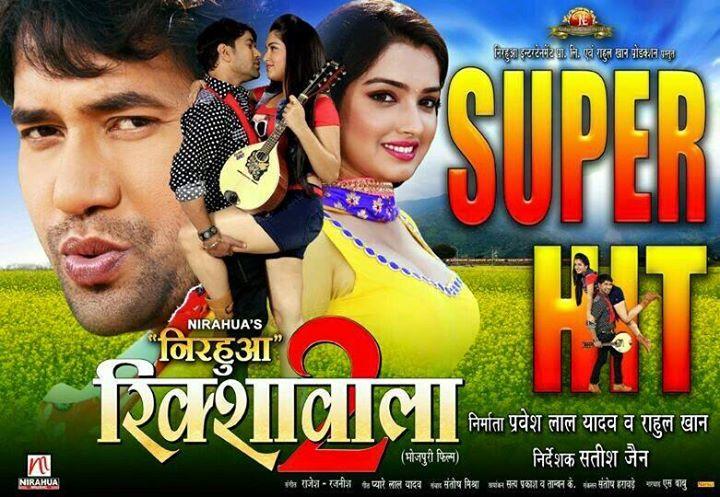 Nirahua Rikshawala 2 Poster wikipedia, Dinesh Lal Yadav, Amrapali dubey HD Photos