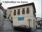 Μην Κλείνετε Βιβλιοθήκες στη Θράκη