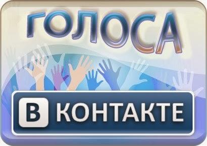 Бесплатные голоса ВК Акции, конкурсы, задания