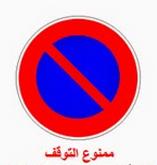 علامة الوقوف و التوقف