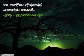 Kandathum kettathum kerala gods own country information news happy new year 2016 greeting wishes photos videos quotes sms wallapaper m4hsunfo