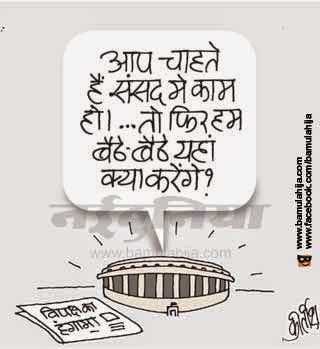parliament, opposition, congress cartoon, bjp cartoon, cartoons on politics, indian political cartoon