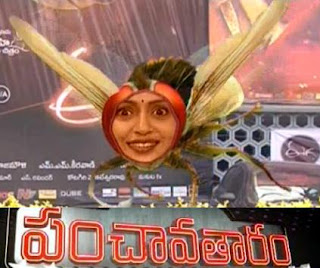 Eega Movie Review in Panchavataram