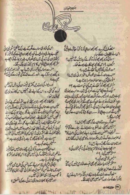 Sang bari by anjum Ansar pdf.