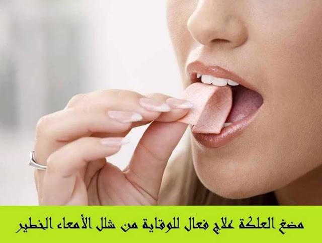 مضغ العلكة (البان) علاج فعال للوقاية من شلل الأمعاء الخطير!!