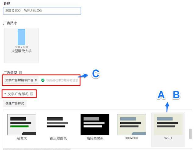 adsense-setting-Adsense 廣告尺寸及版面配置優化技巧整理
