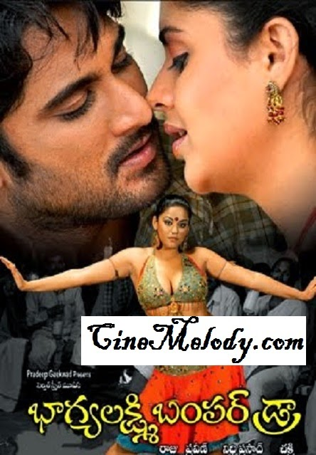 Bhaagyalakshmi Bumper Draw Telugu Mp3 Songs Free  Download  2006