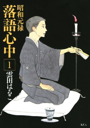 Anime TV 'Rakugo Shinju 1