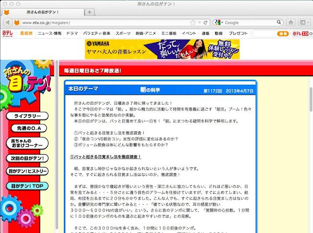 所さんの目がテン!(日本テレビ) [2013年04月07日]