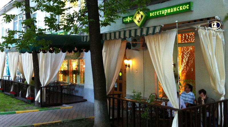 Вегетарианские кафе и рестораны в Москве