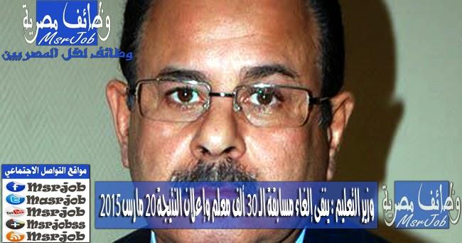 الدكتور محب الرافعى وزير التربية والتعليم الجديد