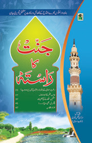 Jannat Ka Rasta urdu Islamic Book