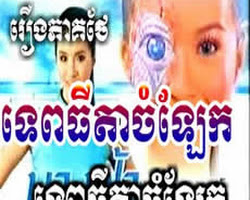 [ Movies ]  - ទេពធីតាចម្លែក ទេពធីតាចម្លែក- Movies, Thai - Khmer, Series Movies - [ 14 part(s) ]
