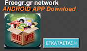 FREEGR ANDROID APP