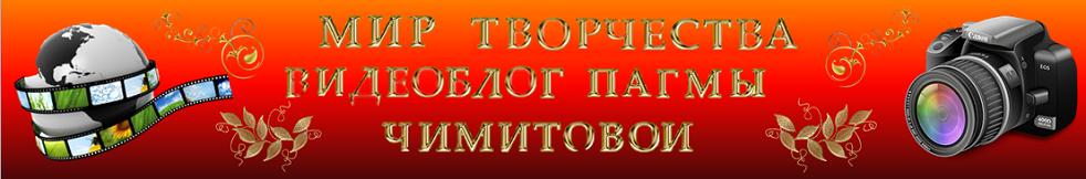 Видеоблог онлайн от Пагмы Чимитовой